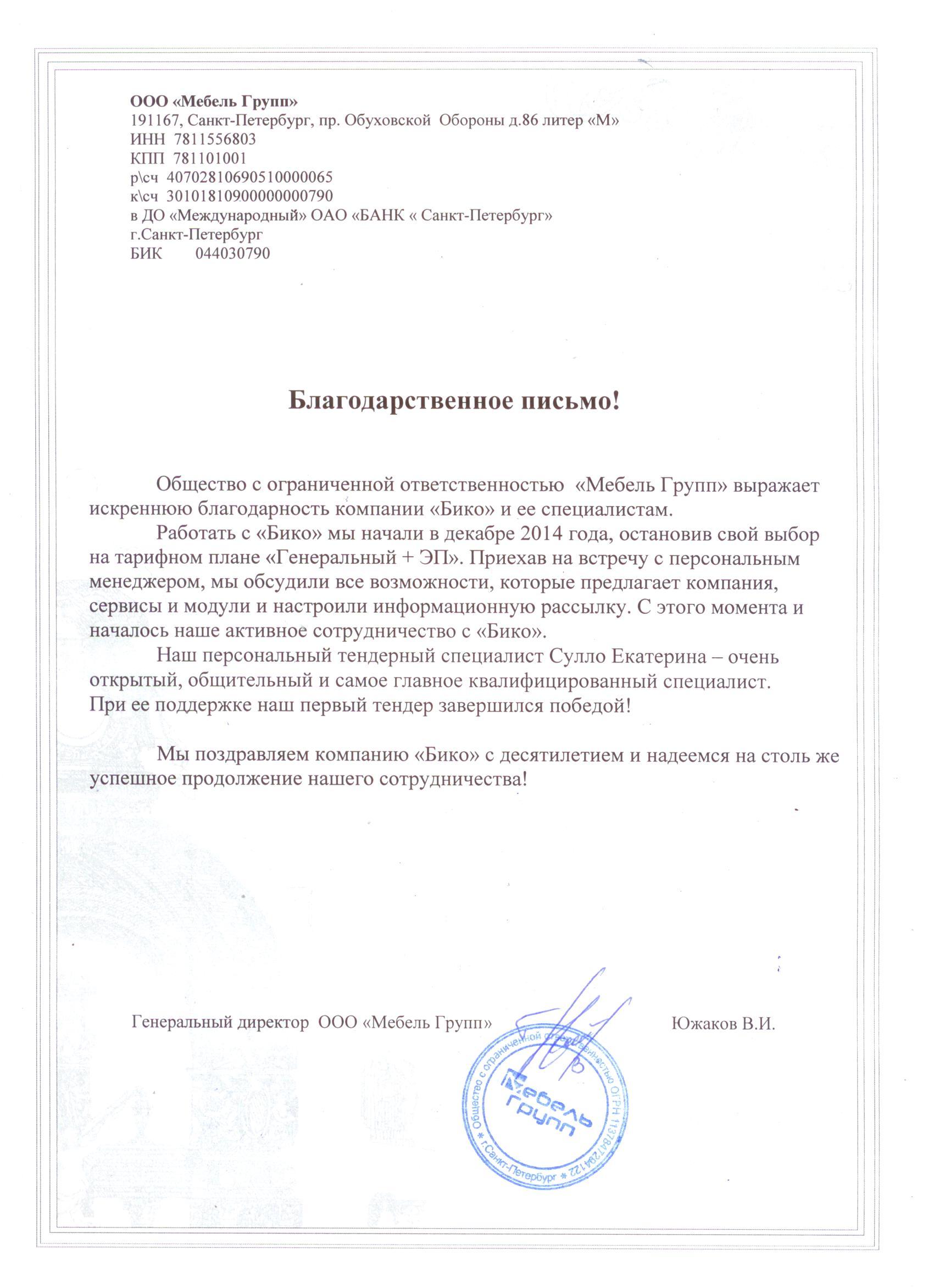 Отзывы о bicotender.ru - компания Мебель групп