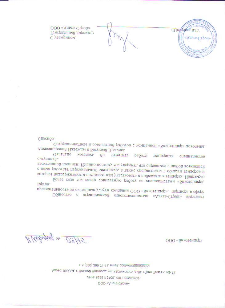 Отзывы о bicotender.ru - компания Альта-Строй