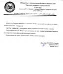 ООО ЧОП «Сапсан»