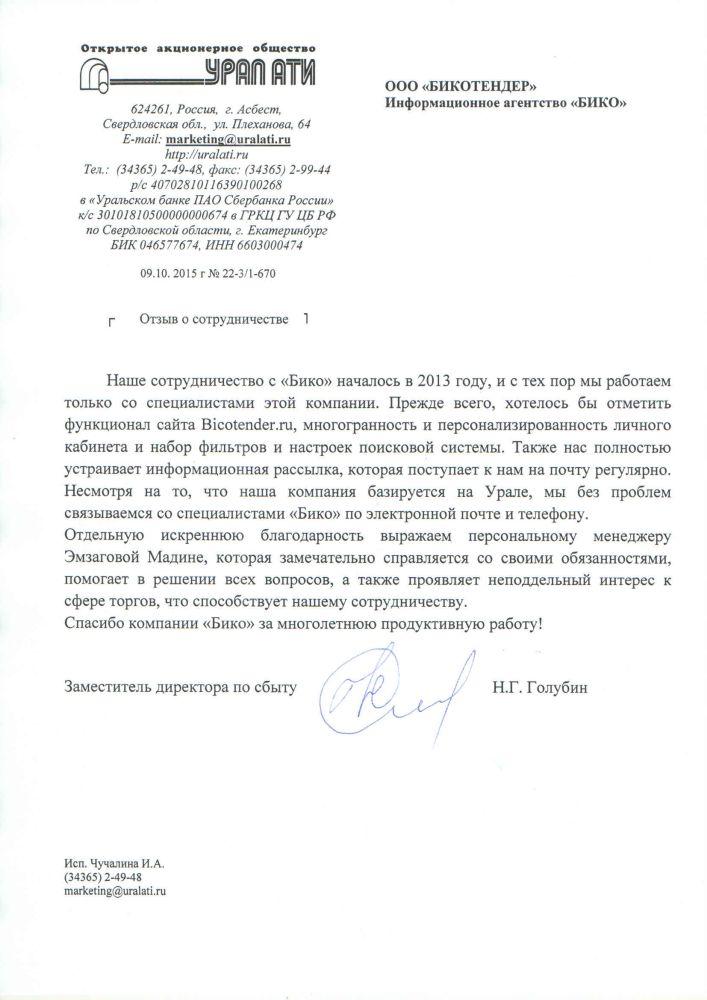 Отзывы о bicotender.ru - ОАО «УралАТИ»