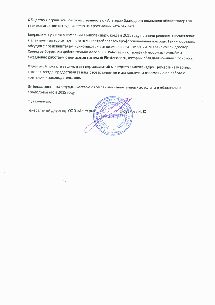 Отзывы о bicotender.ru - компания Альтера