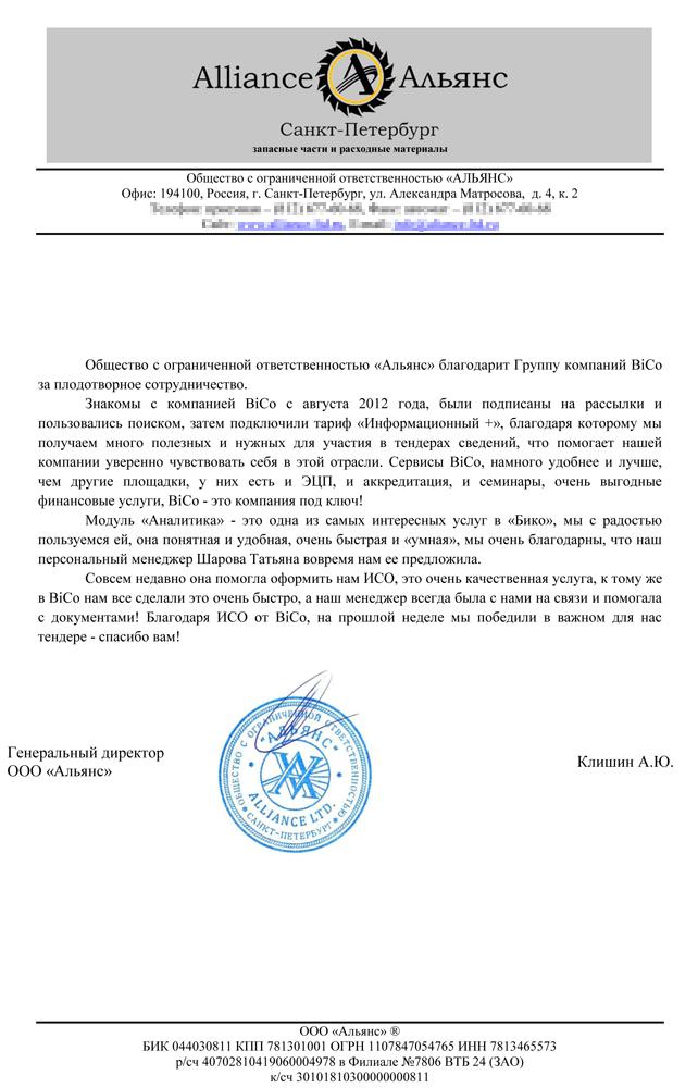 Отзывы о bicotender.ru - компания Альянс
