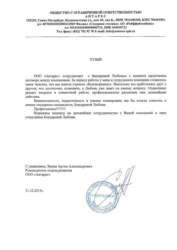 Отзывы о bicotender.ru - ООО «Антарес»