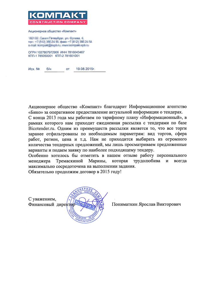 Отзывы о bicotender.ru - компания Компакт