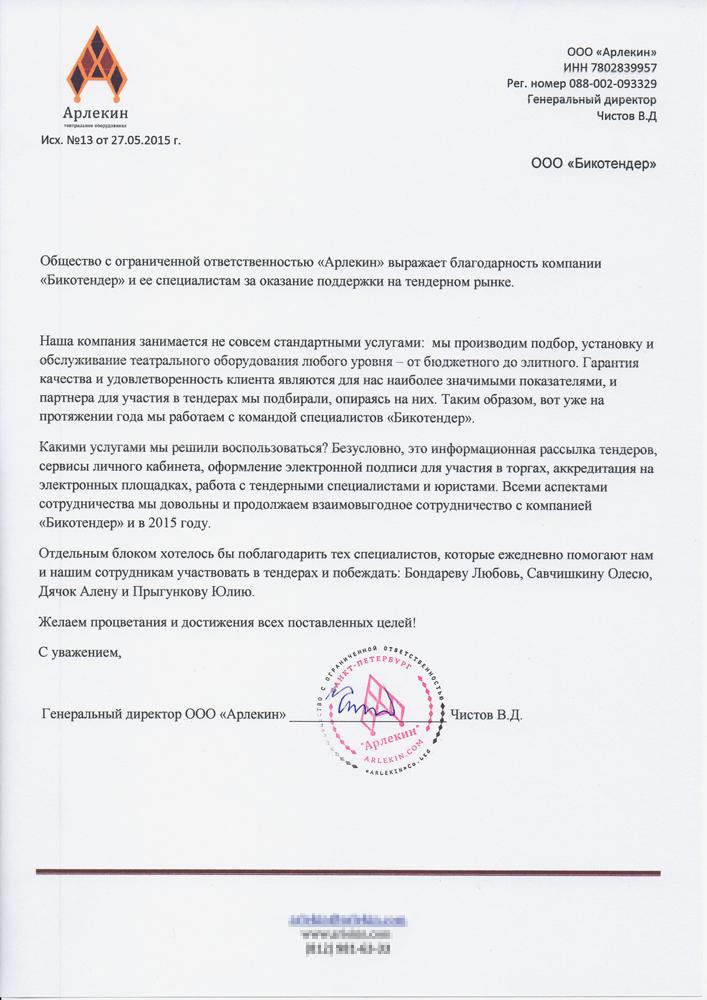 Отзывы о bicotender.ru - компания Арлекин