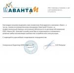ООО «Аванта М»