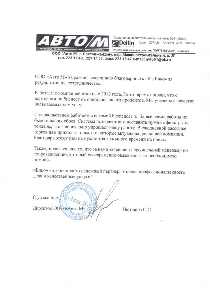 Отзывы о bicotender.ru - ООО «Авто М»
