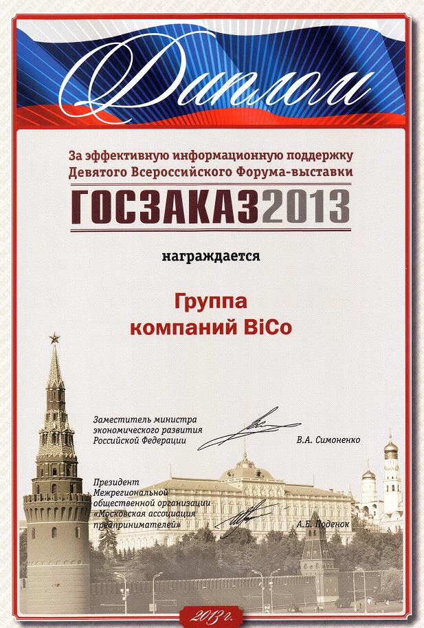 Госзаказ-2013