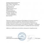 ИП Буряк Михаил Владимирович