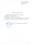 ООО «Центр межотраслевой электротехники»