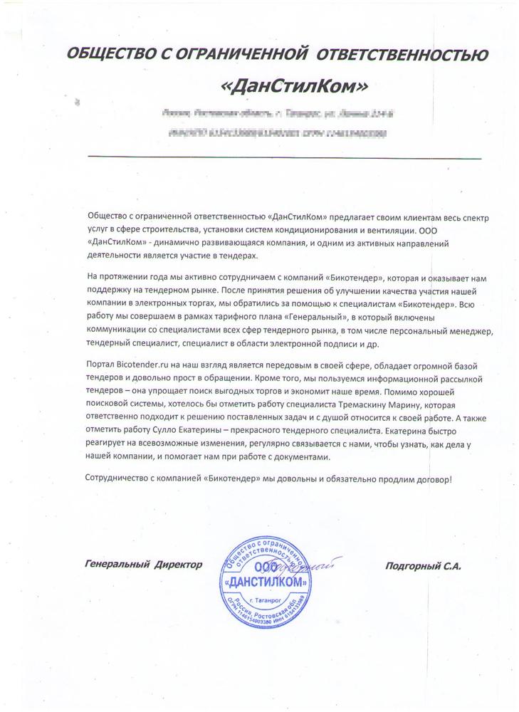 Отзывы о bicotender.ru - компания ДанСтилКом