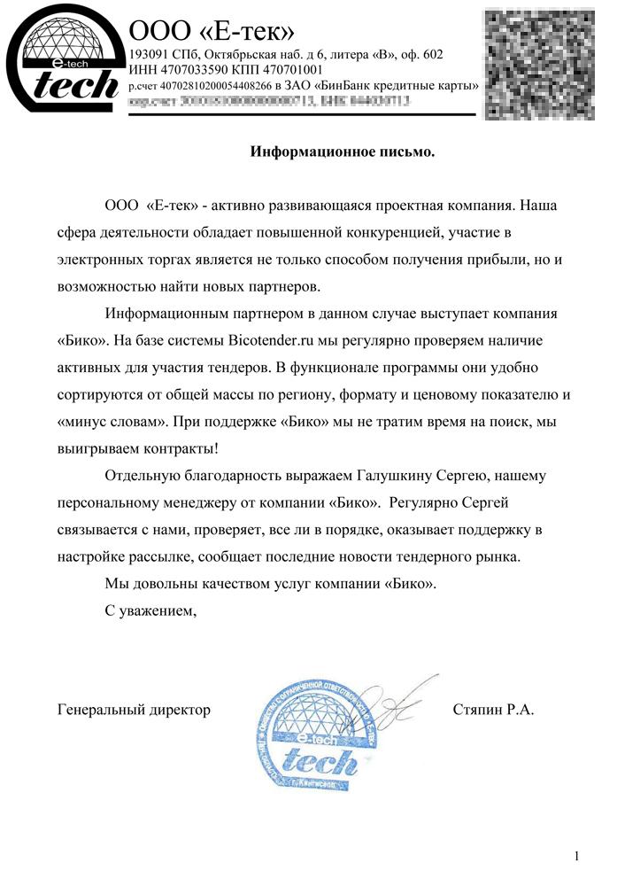 Отзывы о bicotender.ru - компания Е-тек