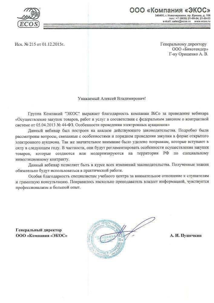 Отзывы о bicotender.ru - ООО «Компания «ЭКОС»