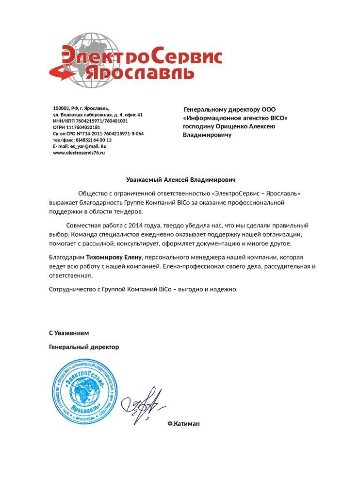 Отзывы о bicotender.ru - ООО «ЭлектроСервис – Ярославль»
