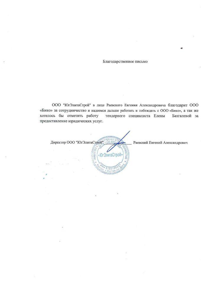 Отзывы о bicotender.ru - ООО «ЮгЭлитаСтрой»