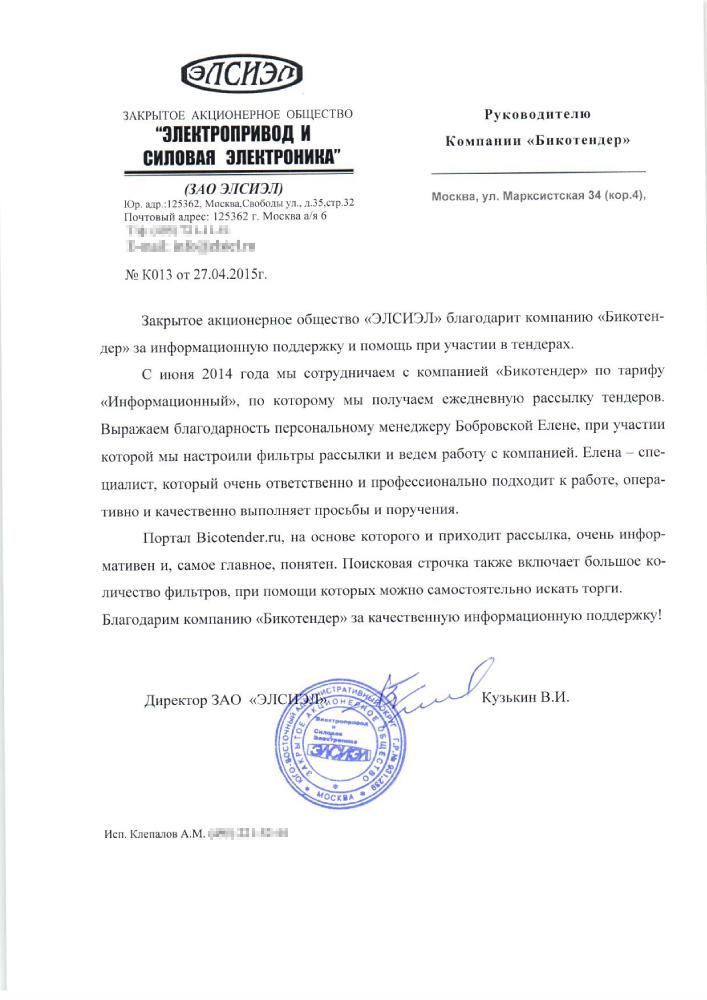 О компании  Агропромышленная компания ЗАО Томаровский