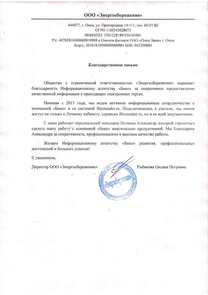 Отзывы о bicotender.ru - компания Энергосбережение