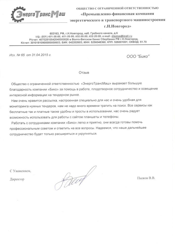 Отзывы о bicotender.ru - компания ЭнергоТрансМаш