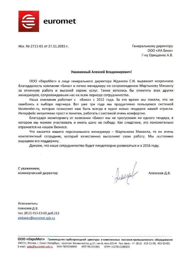 Отзывы о bicotender.ru - ООО «ЕвроМет»
