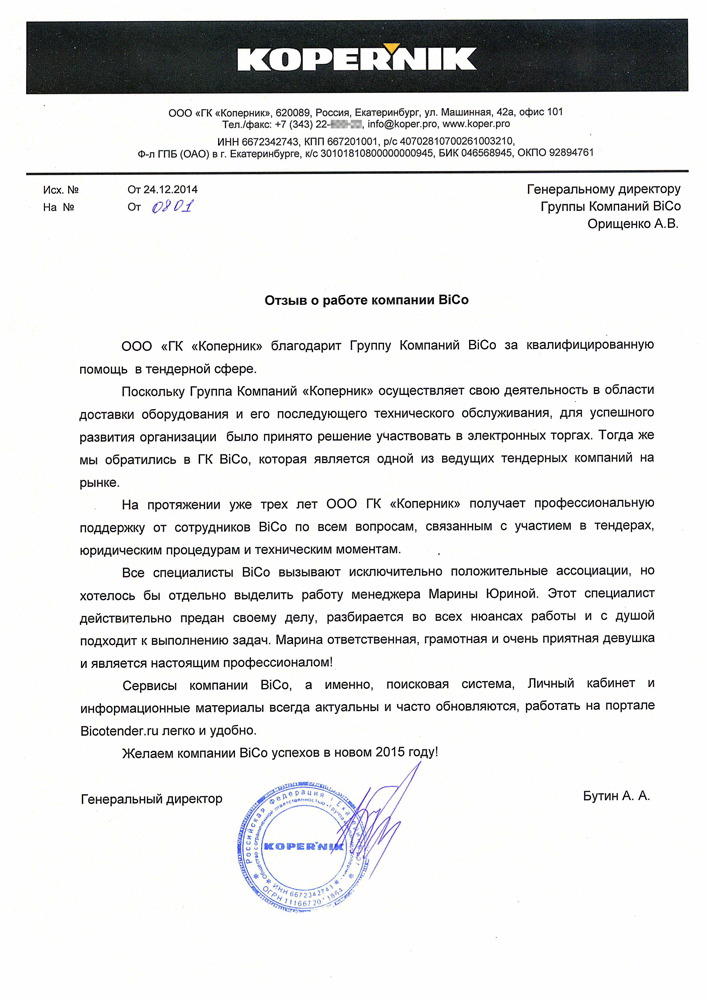 Отзывы о bicotender.ru - компания ГК Коперник
