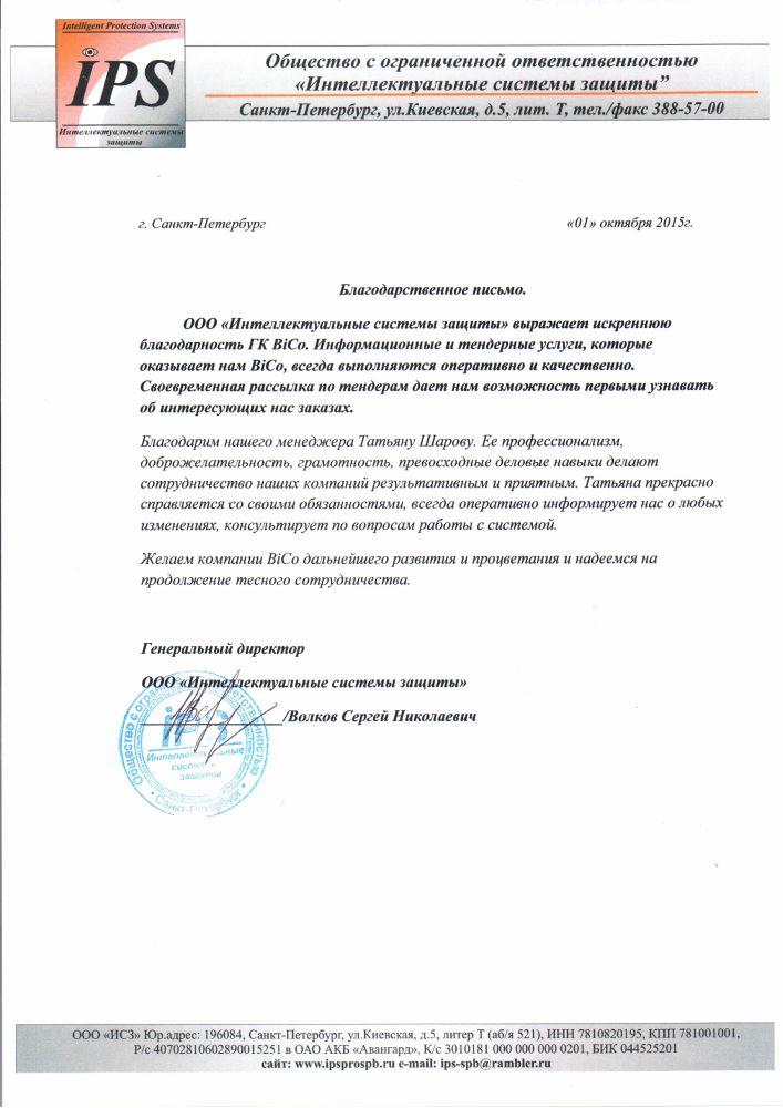 Отзывы о bicotender.ru - ООО «Интеллектуальные системы защиты»