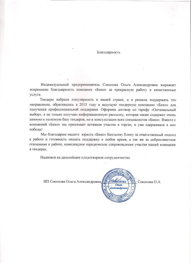 Отзывы о bicotender.ru - ИП Соколова Ольга Александровна