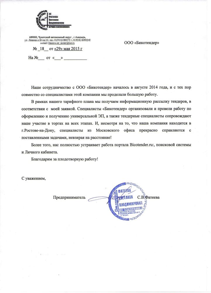 Отзывы о bicotender.ru - компания ИП Фатеева