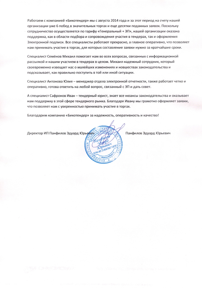 Отзывы о bicotender.ru - компания ИП Панфилов