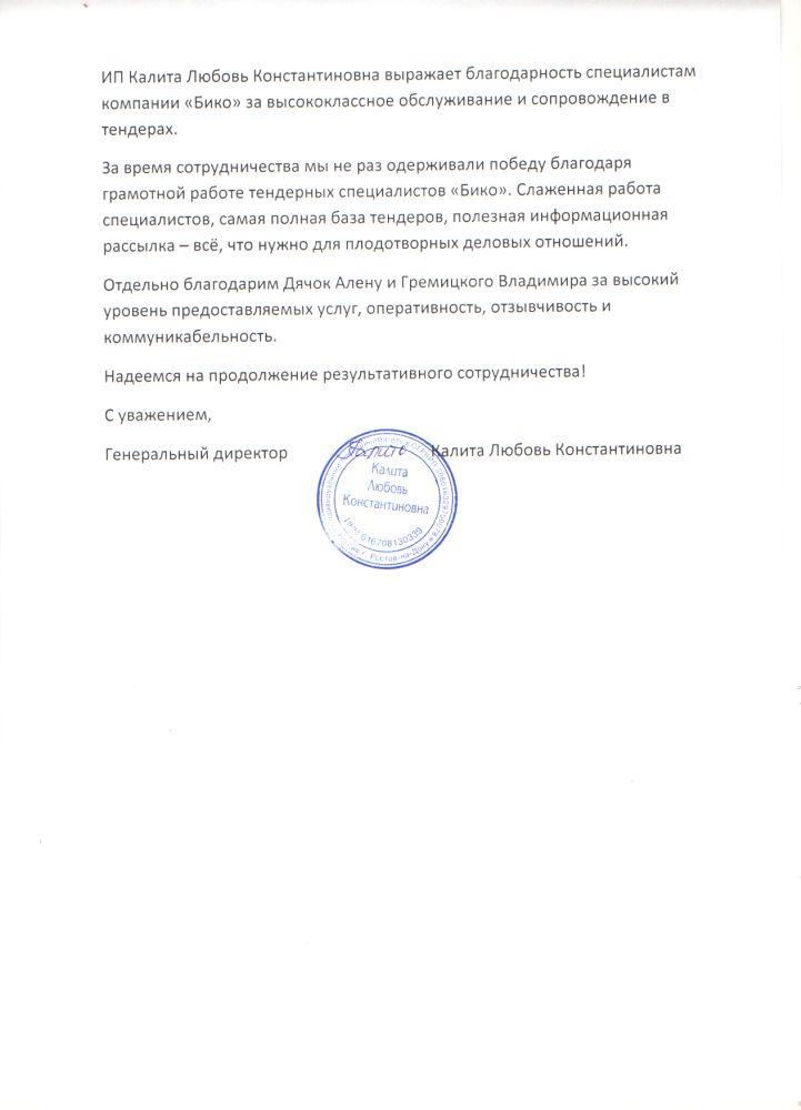 Отзывы о bicotender.ru - ИП Калита Л.К.