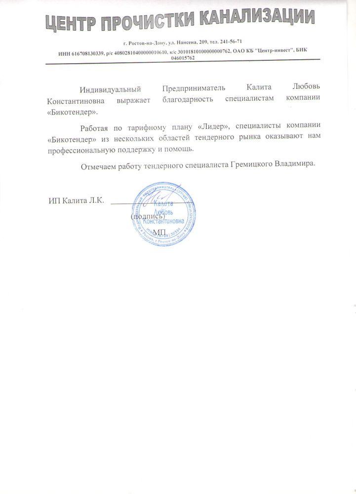 Отзывы о bicotender.ru - Индивидуальный Предприниматель Калита Любовь Константиновна