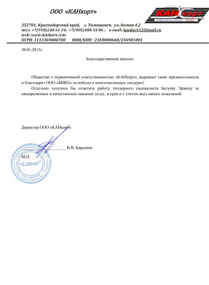 Отзывы о bicotender.ru - компания КАНкорт