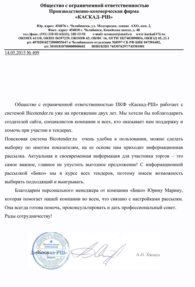 Отзывы о bicotender.ru - компания Каскад-РШ