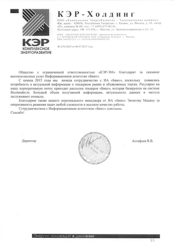 Отзывы о bicotender.ru - компания КЭР-ЭМ