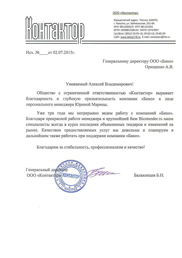 Отзывы о bicotender.ru - компания Контактор