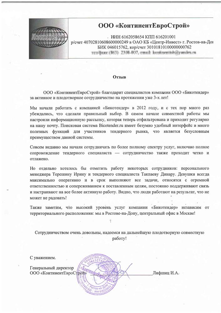 Отзывы о bicotender.ru - компания КонтинентЕвроСтрой