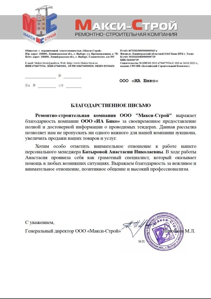 """ООО """"Макси-Строй"""""""