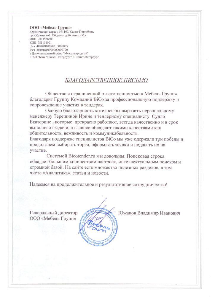 Отзывы о bicotender.ru - компания АТЛАНТ
