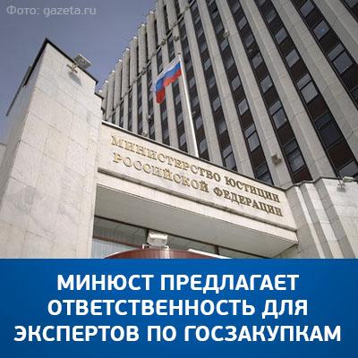 Минюст предложил ввести уголовную ответственность за искаженные экспертизы погосзакупкам