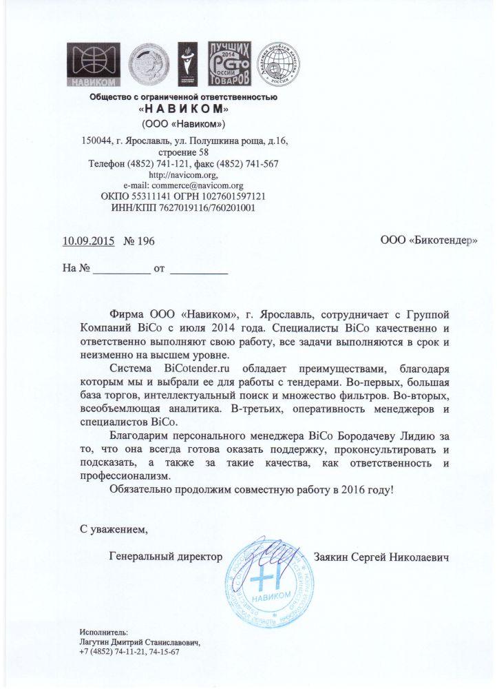 Отзывы о bicotender.ru - компания ООО Навиком