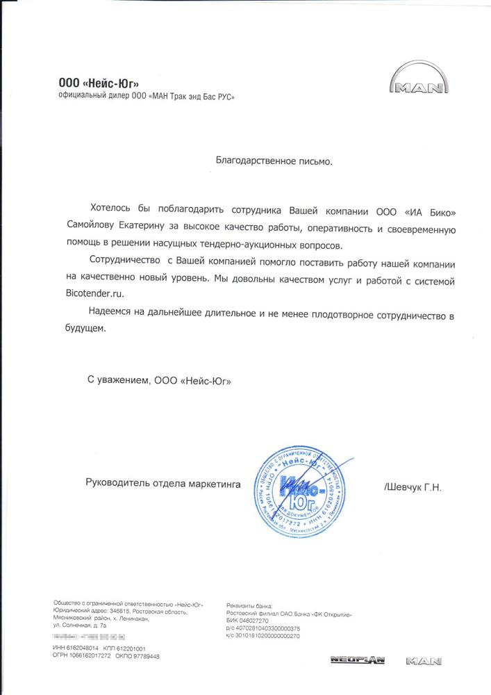 Отзывы о bicotender.ru - компания Нейс-Юг