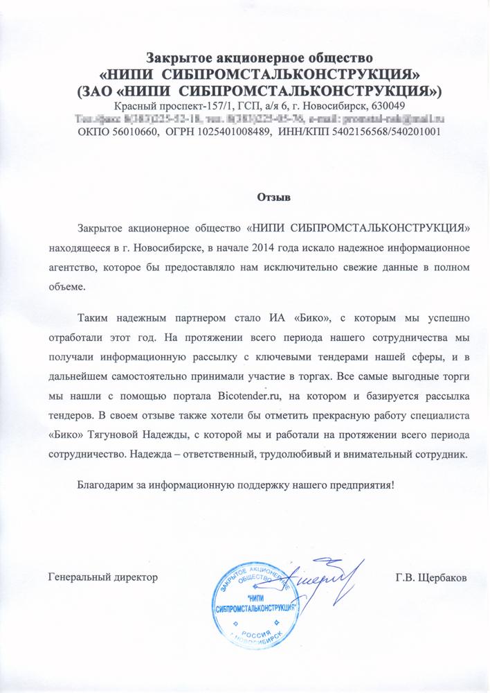 Отзывы о bicotender.ru - компания НИПИ СИБПРОМСТАЛЬКОНСТРУКЦИЯ