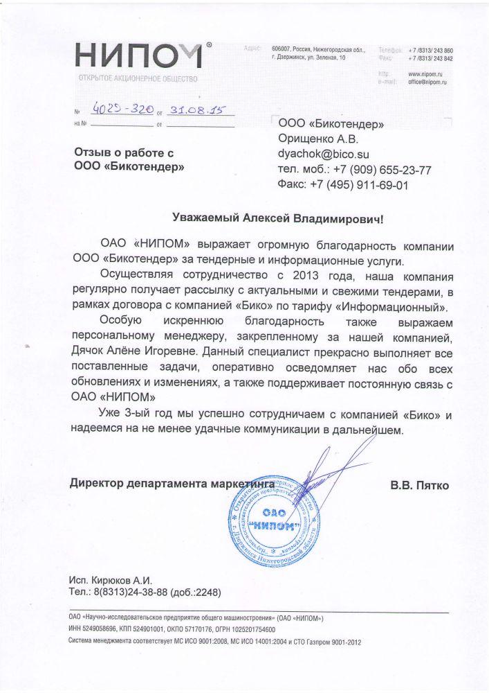 Отзывы о bicotender.ru - компания  НИПОМ
