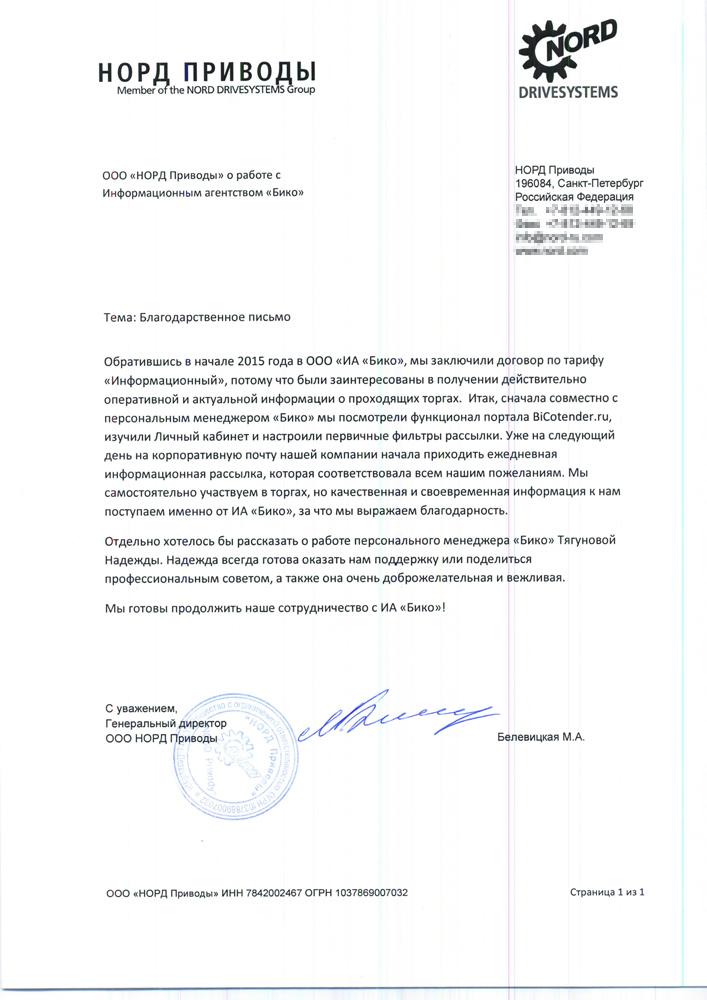 Отзывы о bicotender.ru - компания НОРД Приводы