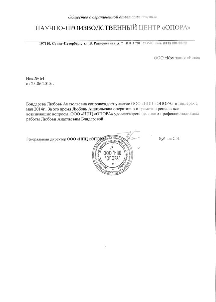 Отзывы о bicotender.ru - компания НПЦ Опора