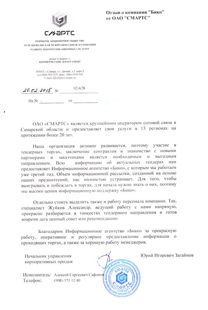 Отзывы о bicotender.ru - компания СМАРТС