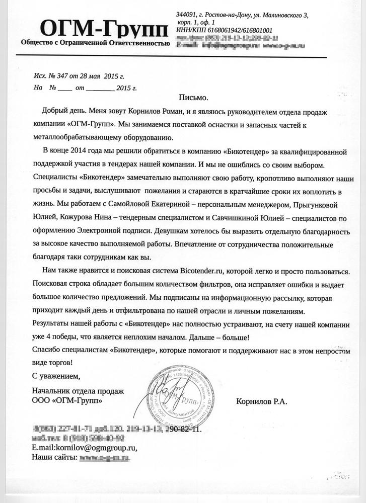Отзывы о bicotender.ru - компания ОГМ-Групп