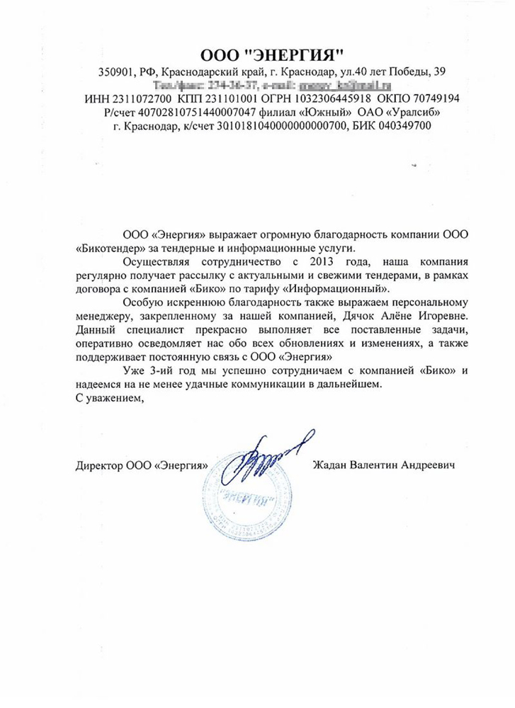 Отзывы о bicotender.ru - компания Энергия