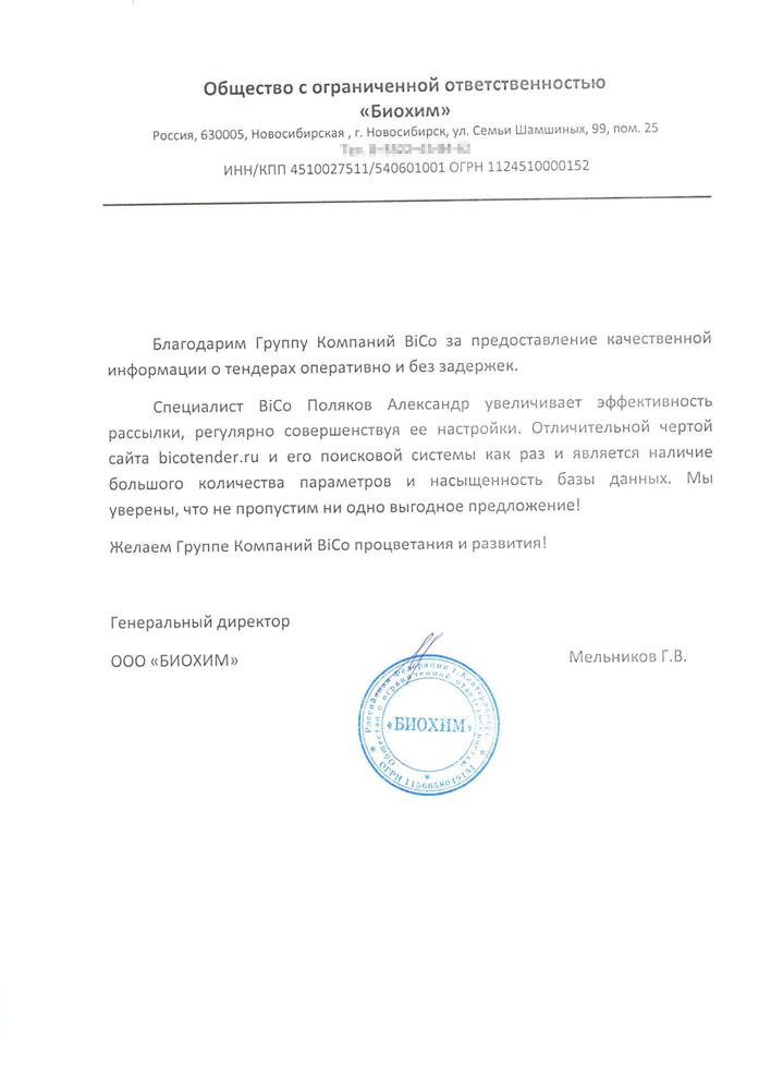 Отзывы о bicotender.ru - ООО «Биохим»