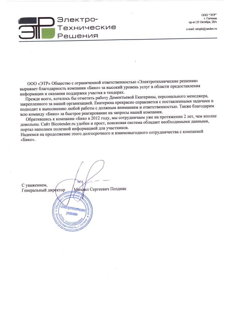 Отзывы о bicotender.ru - компания ЭТР