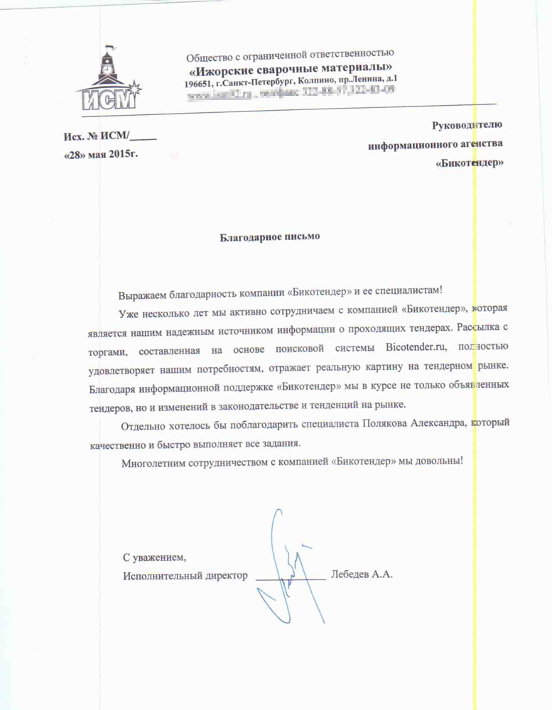 Отзывы о bicotender.ru - компания Ижорские сварочные материалы
